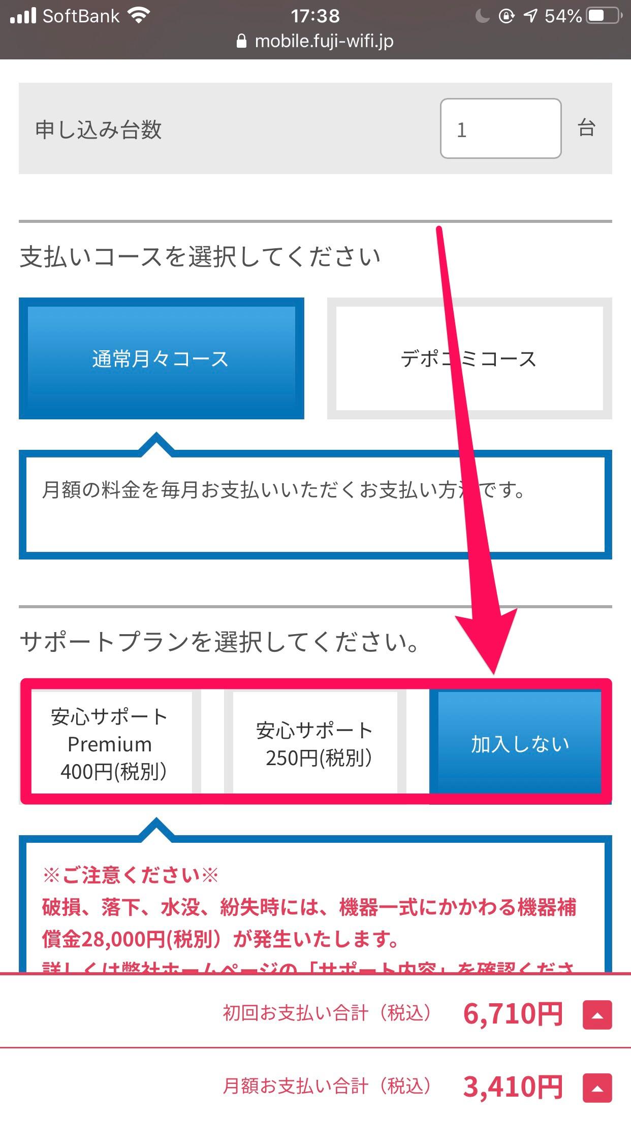 FUJI Wifi申し込み手順11