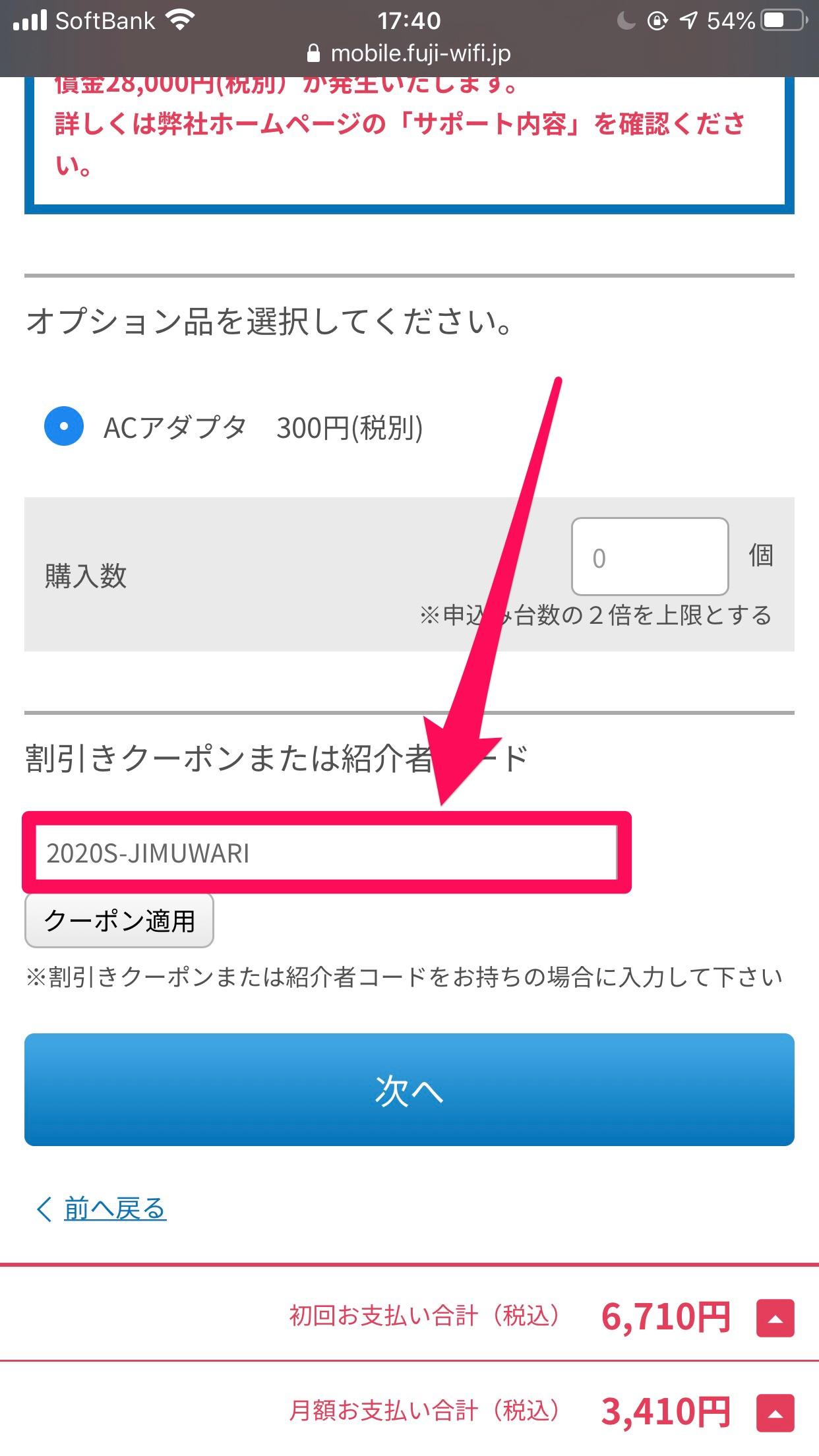 FUJI Wifi申し込み手順12
