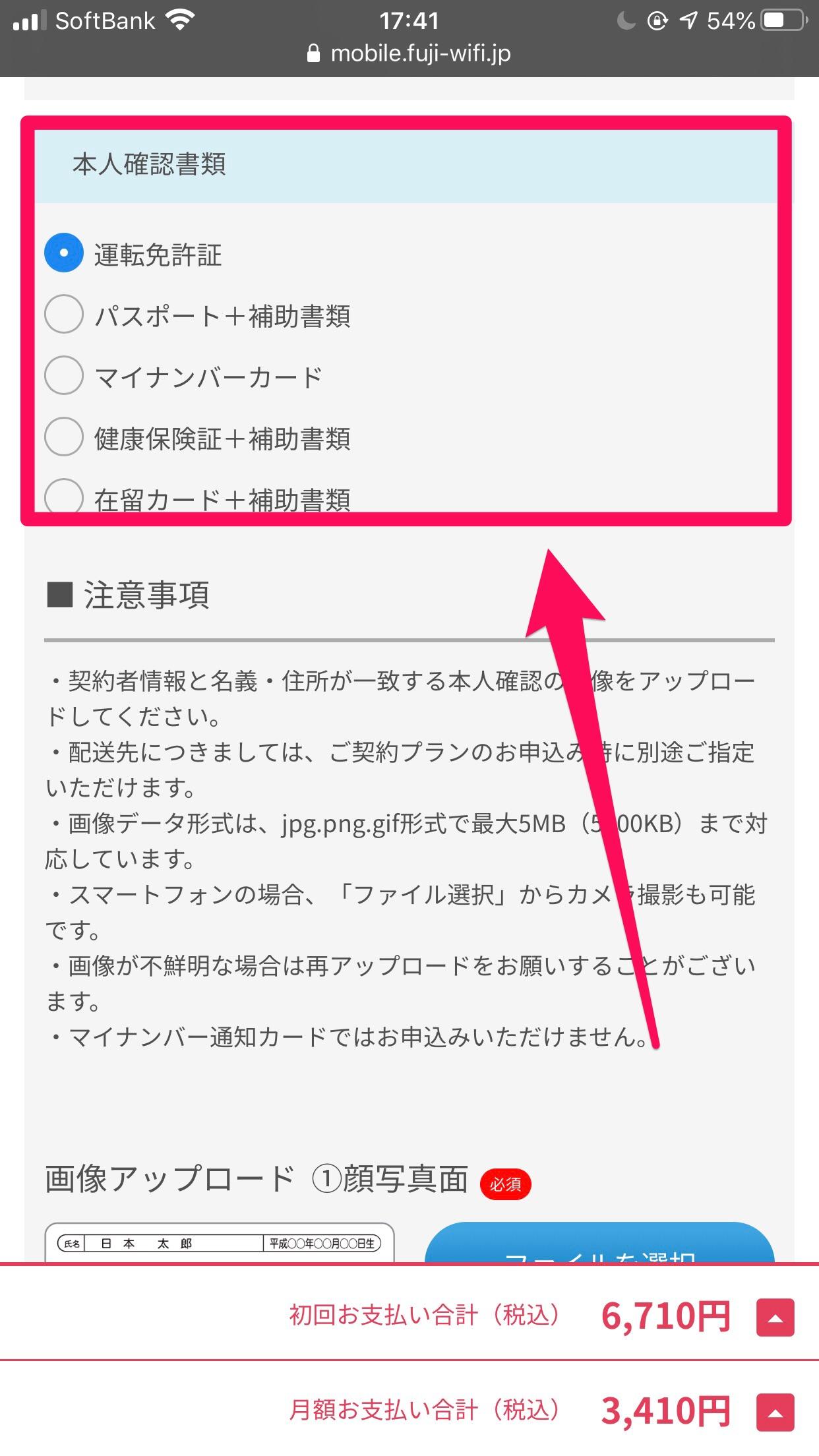 FUJI Wifi申し込み手順13