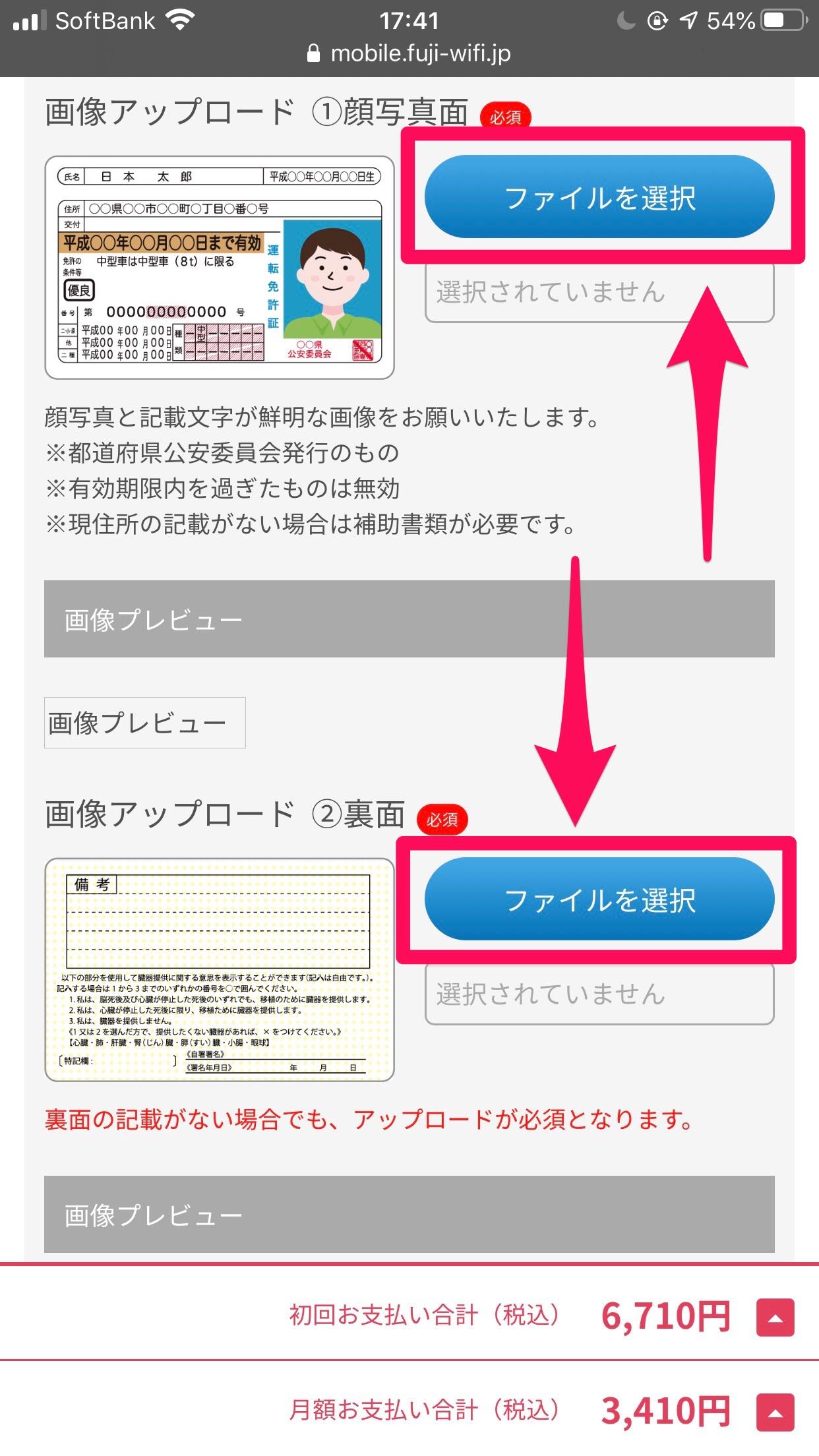 FUJI Wifi申し込み手順14