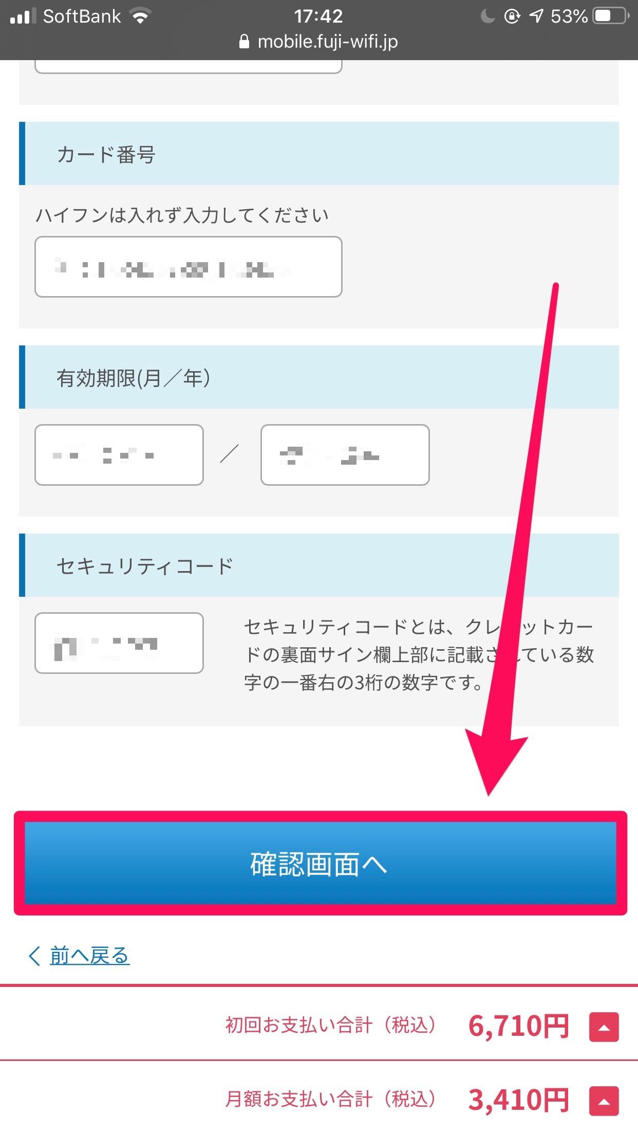 FUJI Wifi申し込み手順15