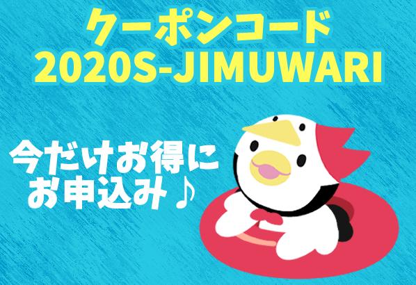 FUJI Wifiサマーキャンペーン