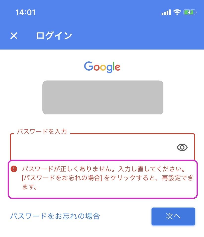 Gmailのトラブル時の対策