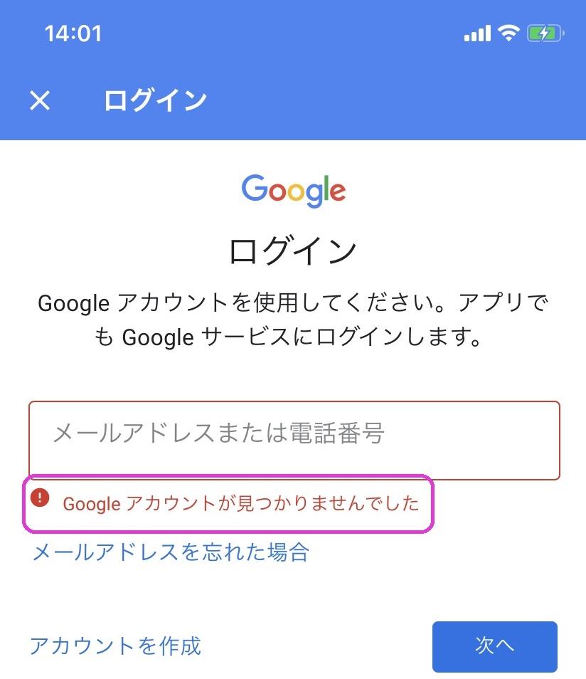 Gmailのトラブル対策