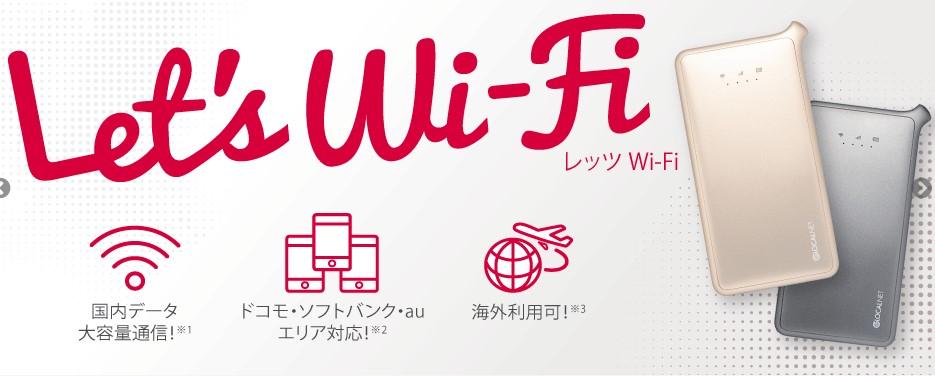 hi-ho wi-fi
