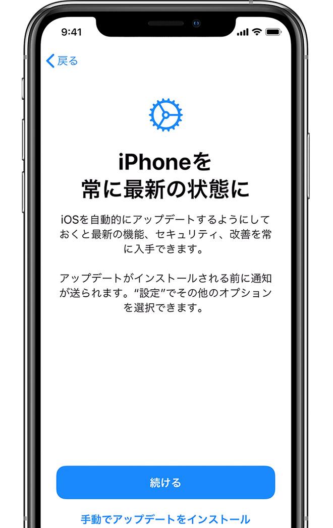 iPhone SE(第2世代)初期設定の手順