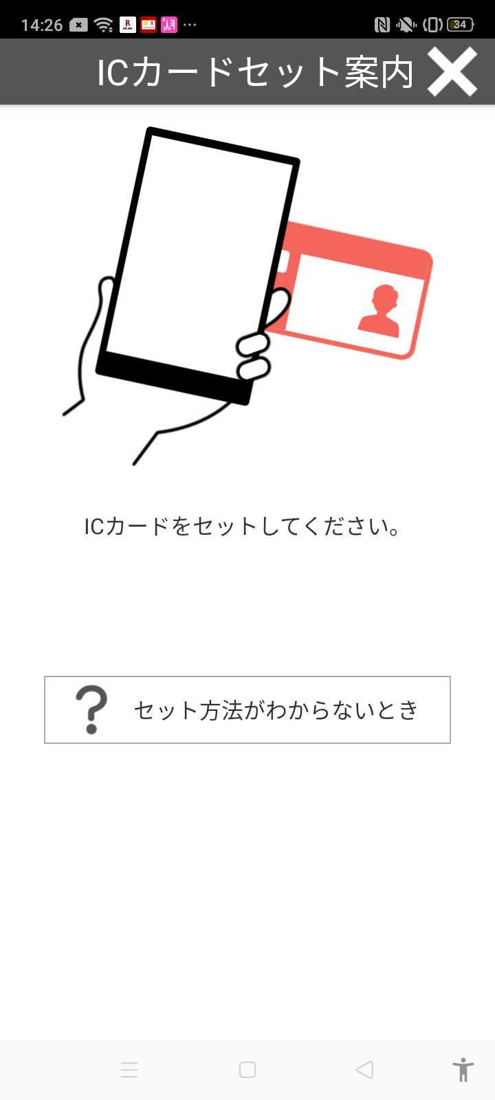 ICカードセット