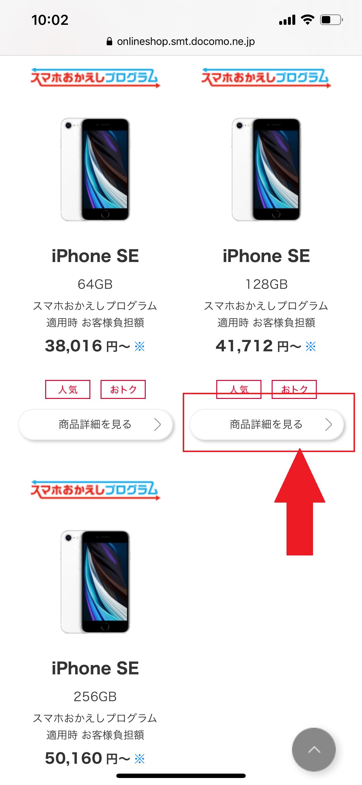 iPhone SE(第2世代)購入