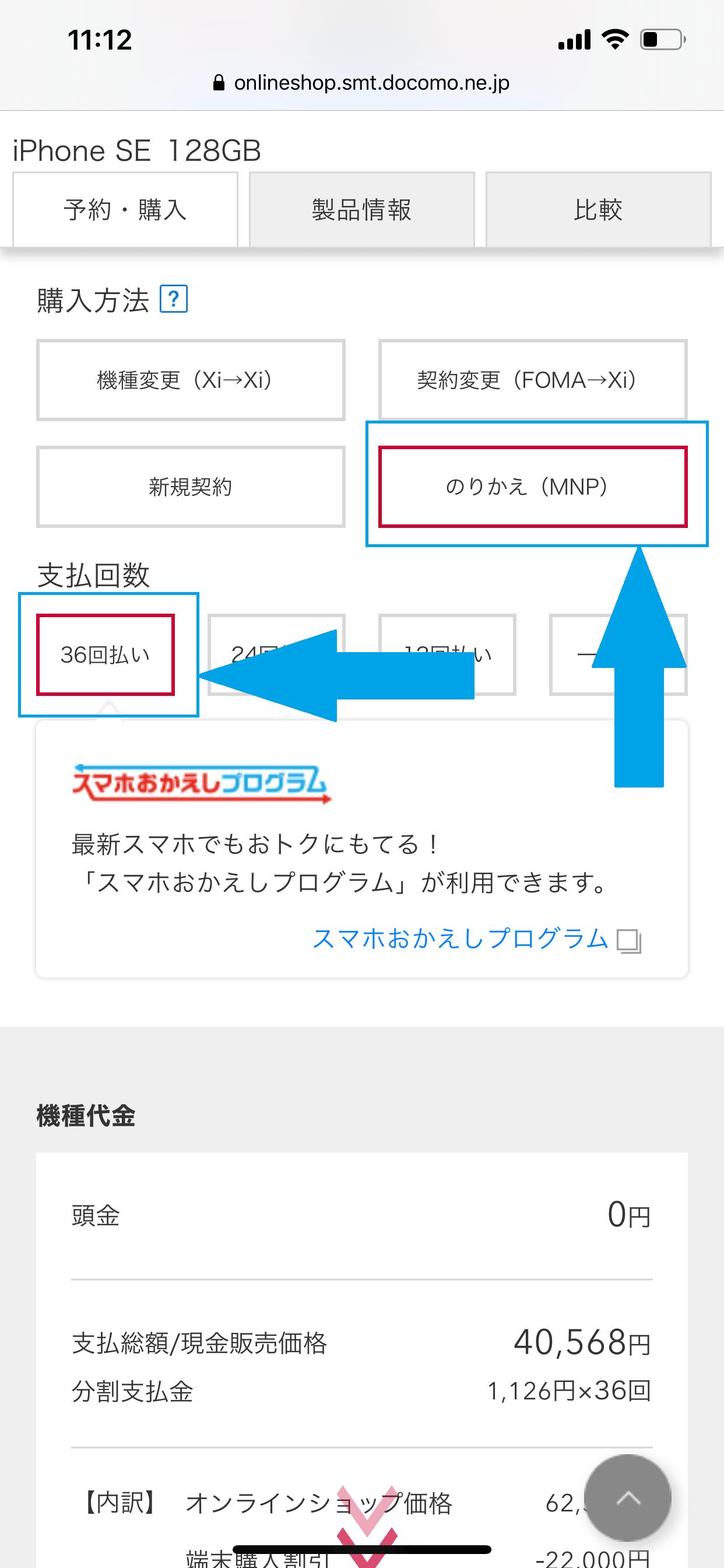 iPhone SE(第2世代)購入方法