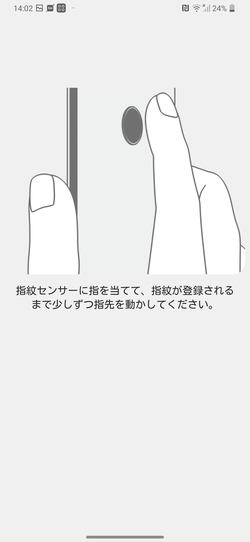 LG style3指紋認証