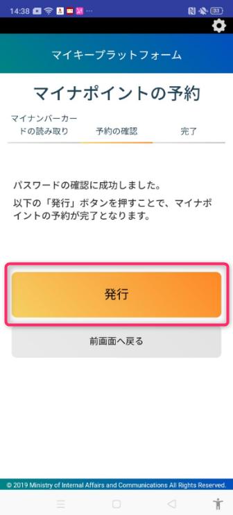 マイキーID発行