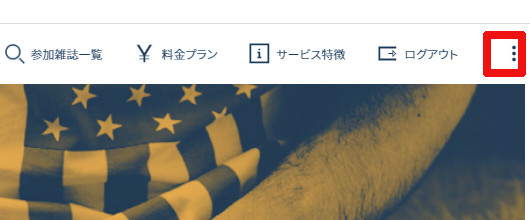 メニュー(PC)