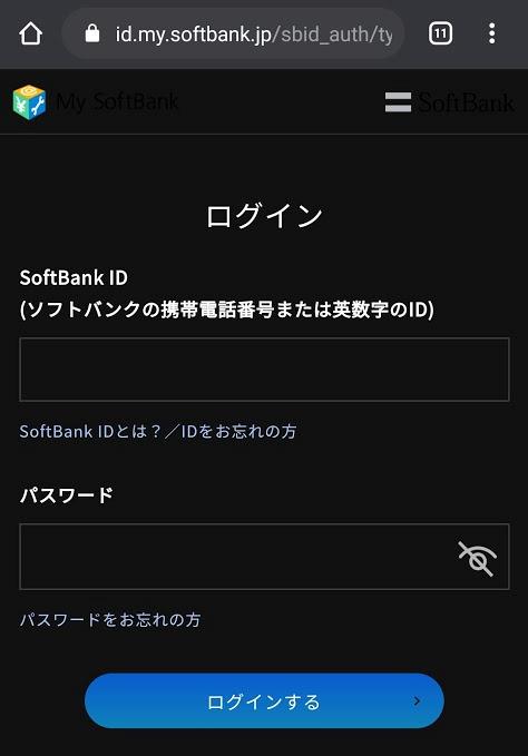 My SoftBankにログインする