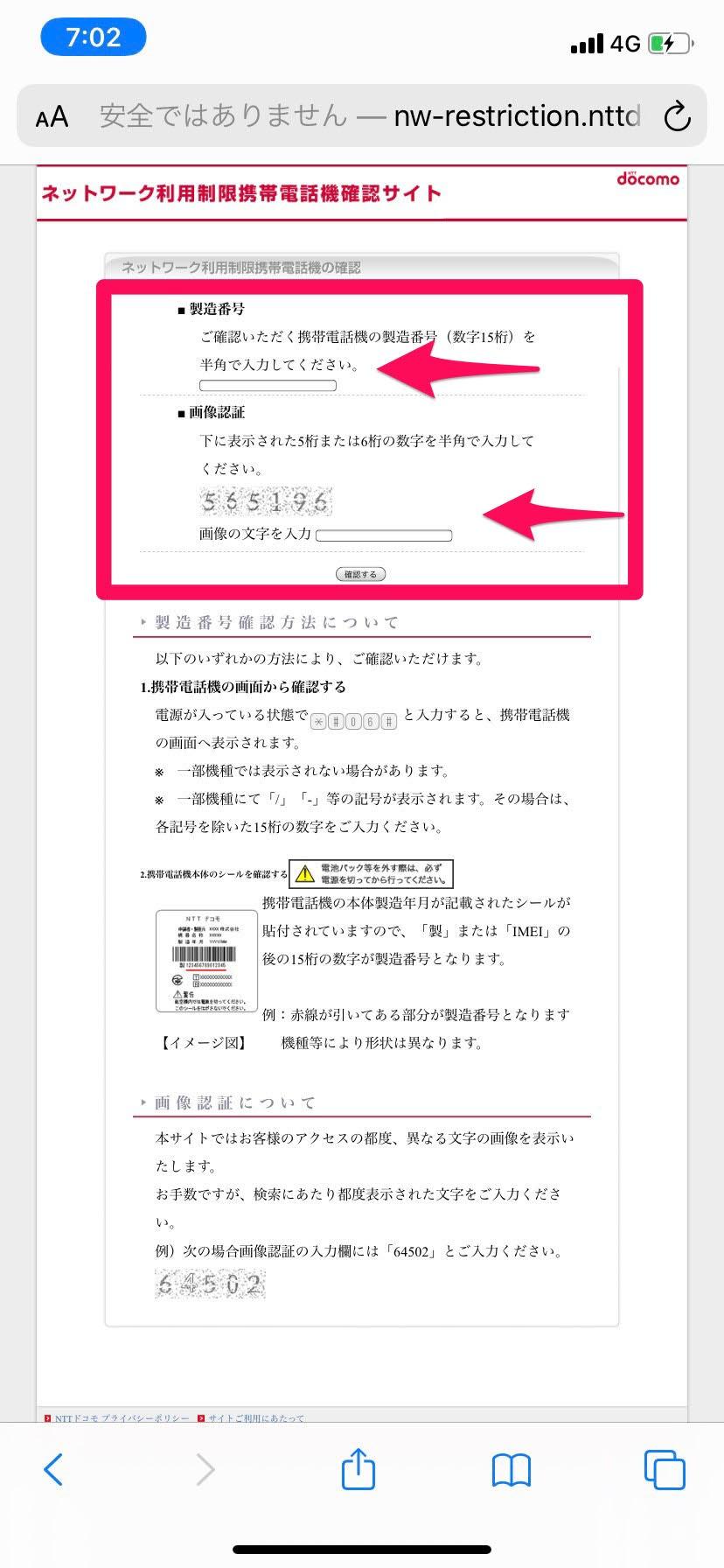 ドコモのネットワーク利用制限確認方法 最新版