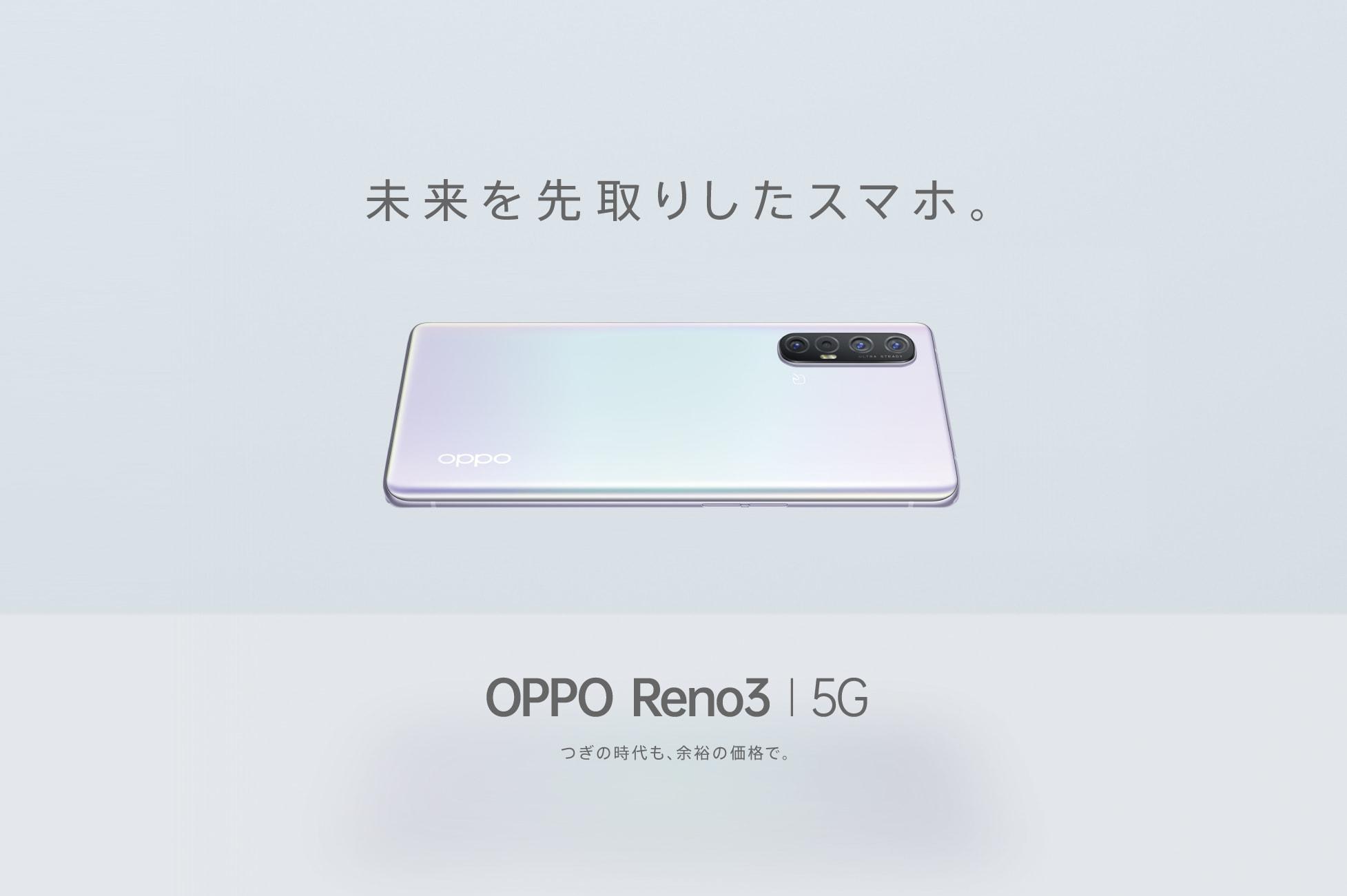 OPPO 5G