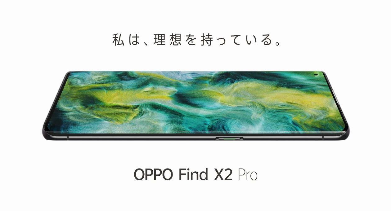 OPPO Find X2 Pro