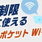 無制限に使えるポケットWi-Fi!価格や特徴で比較して選ぼう【2020年最新】