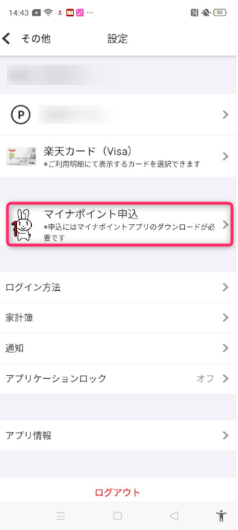 楽天カード公式アプリ