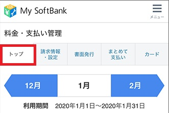 My Softbankにアクセスしてトップタブを選択
