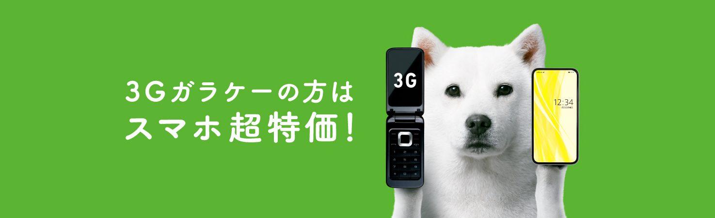 ソフトバンクの3G買い替えキャンペーン