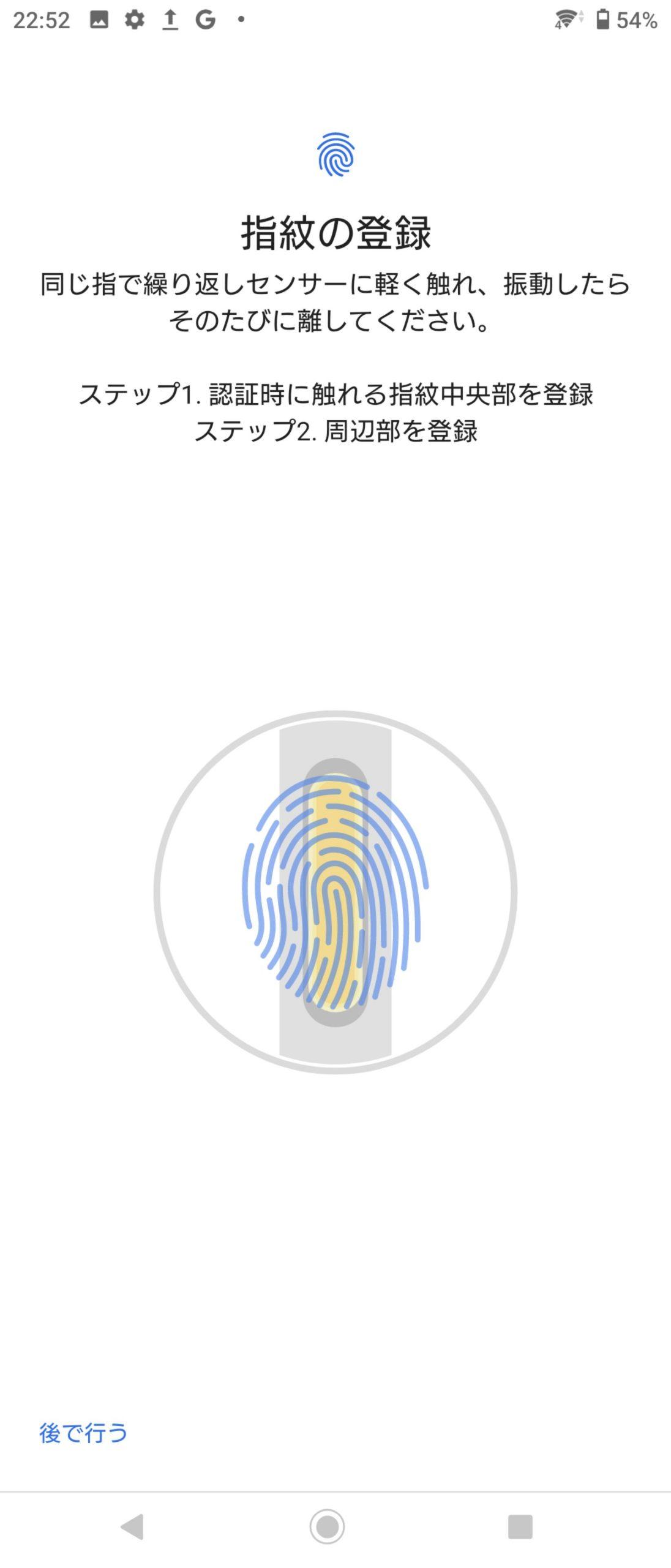 Xperia 1 II指紋