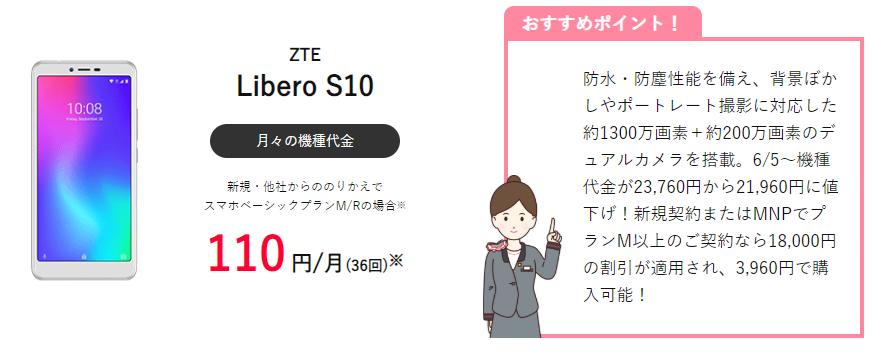 Libero S10 ワイモバイルキャンペーン