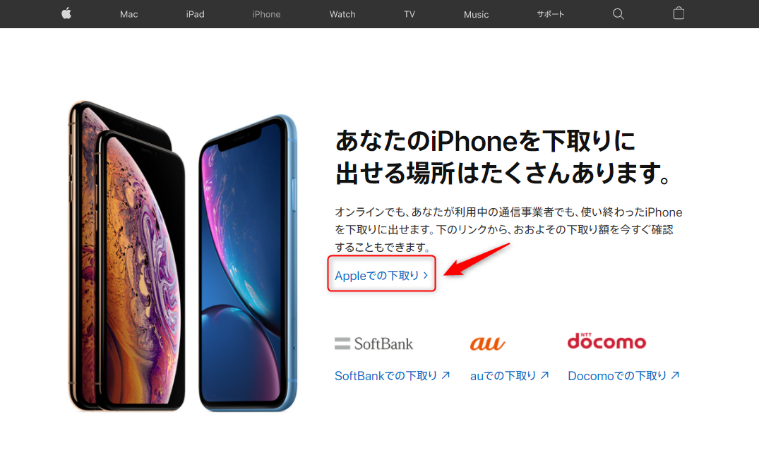 Apple trade inの利用手順