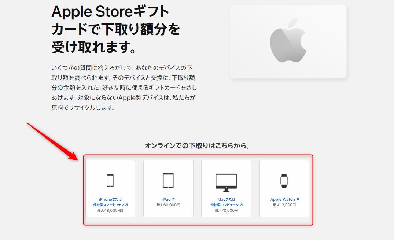 Apple trade inの利用手順