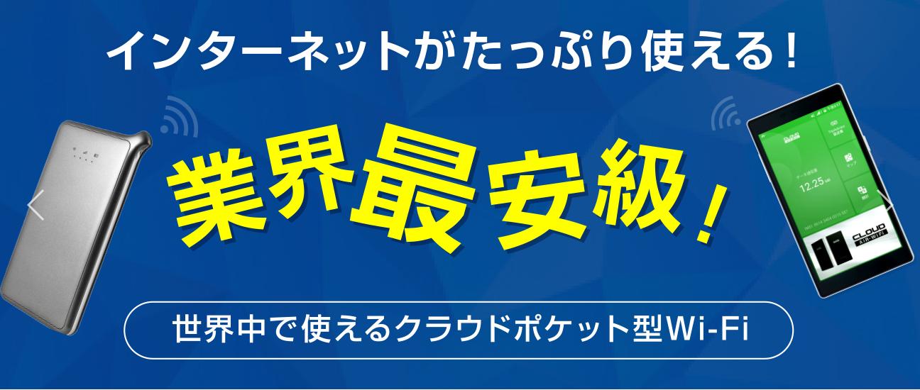ギガWiFiのホームページトップイメージ