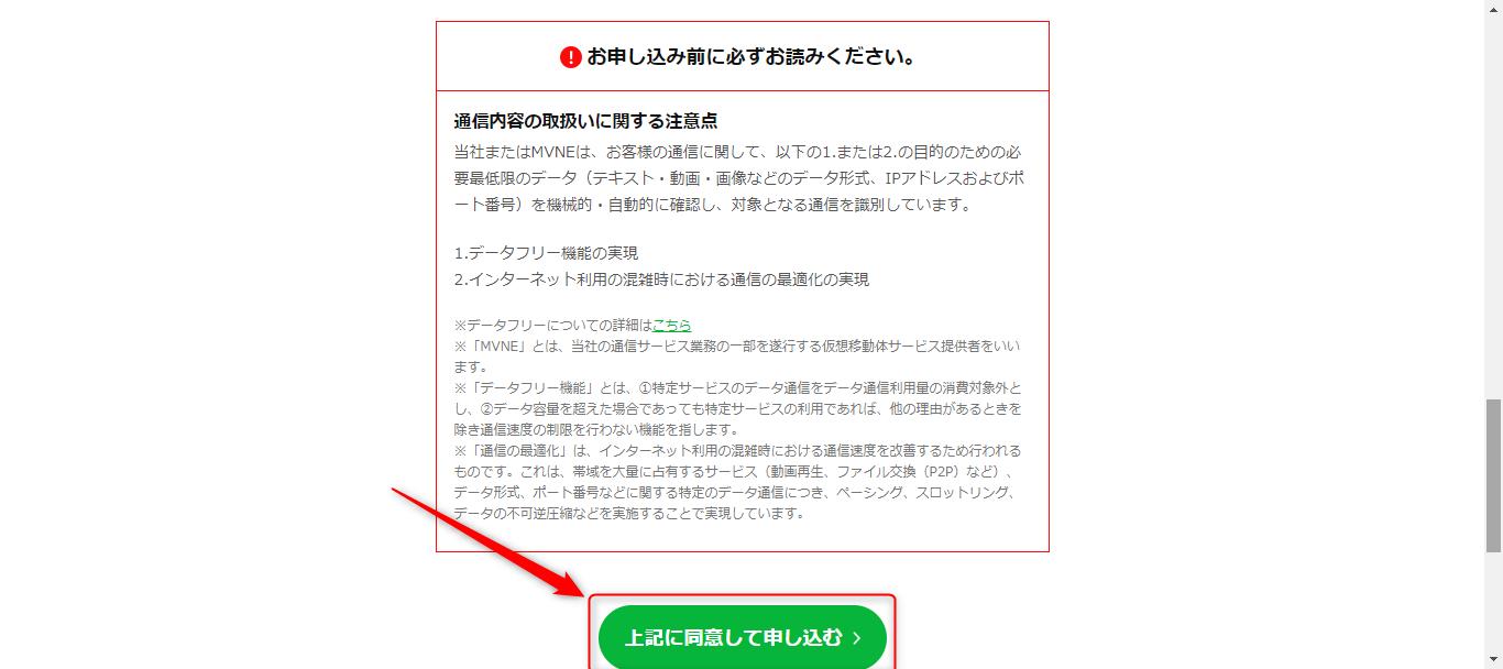LINEモバイルの契約手順
