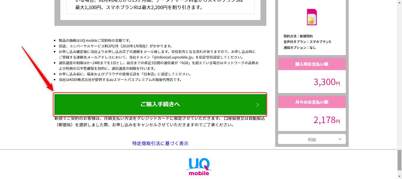 UQモバイル申し込み手順