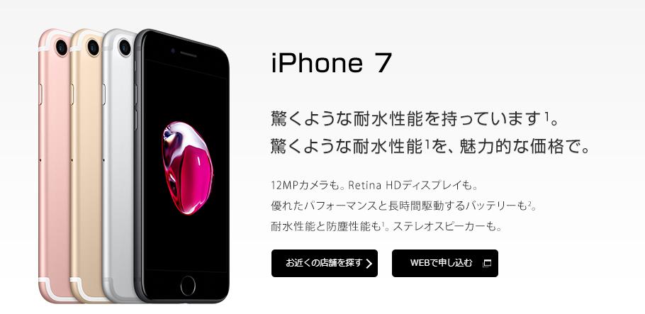 UQモバイルのiPhone 7