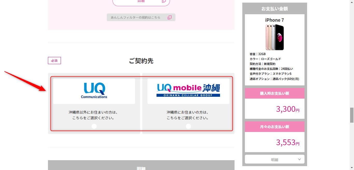 UQモバイルでiPhone SEを購入する流れ