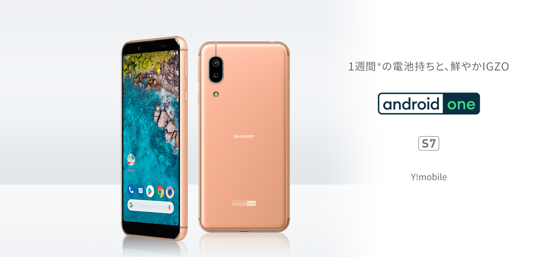 android-one-s7
