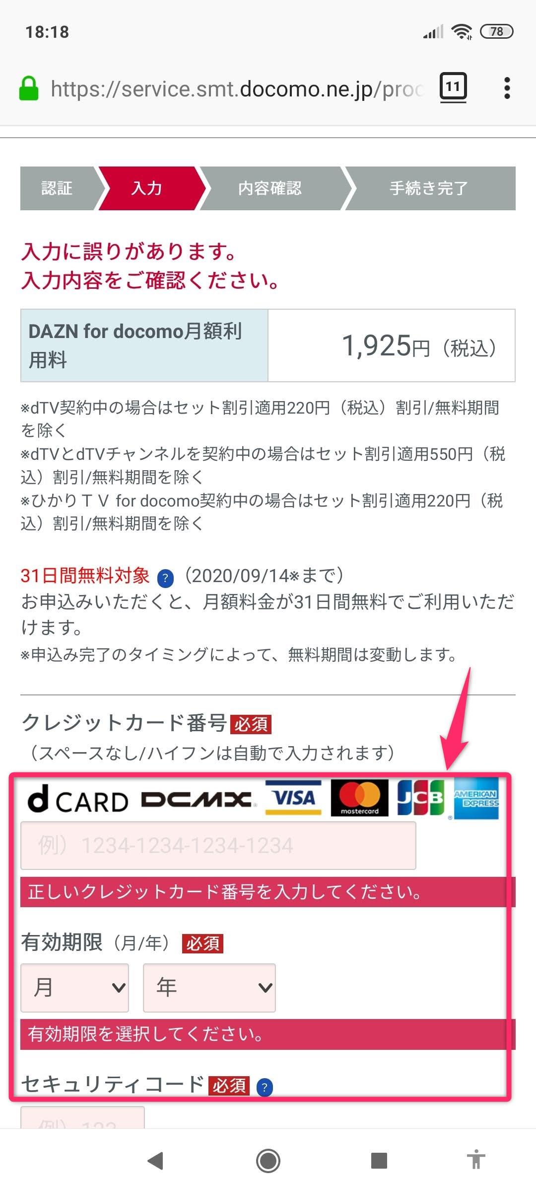 DAZN for docomo 支払い
