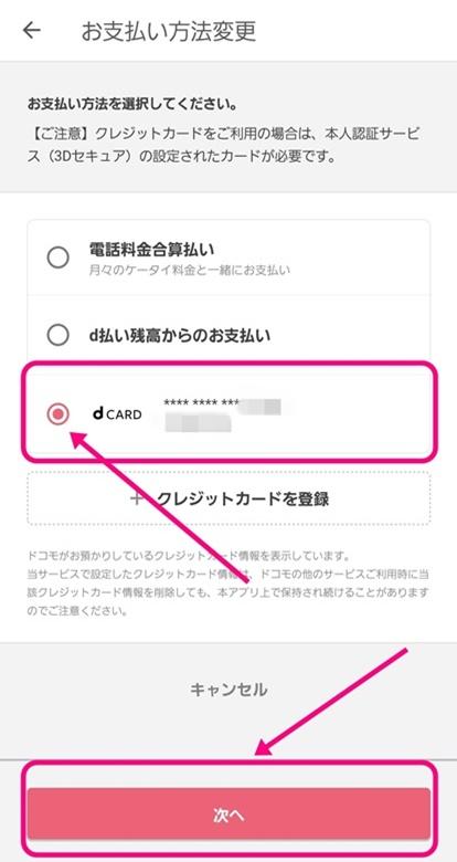d払いでdカードを設定する方法3