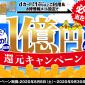 ドコモのdカードでdポイント総額1億円還元キャンペーン!10万円相当が当たるかも