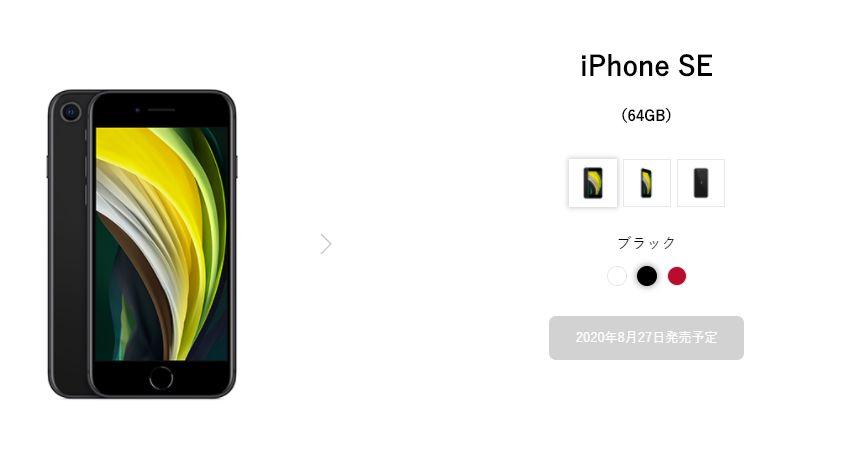 ワイモバイルでiPhone SEを購入