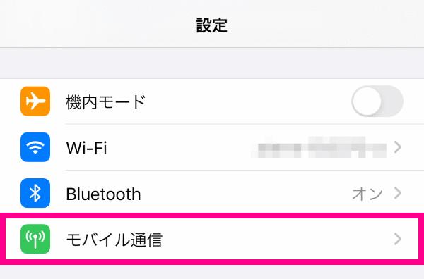 設定→モバイル通信を開く