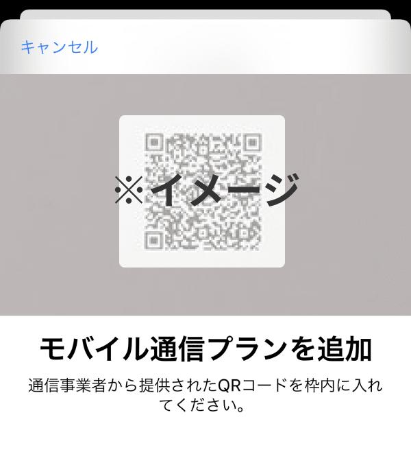 楽天モバイルのeSIM開通時のQRコードを読み取る