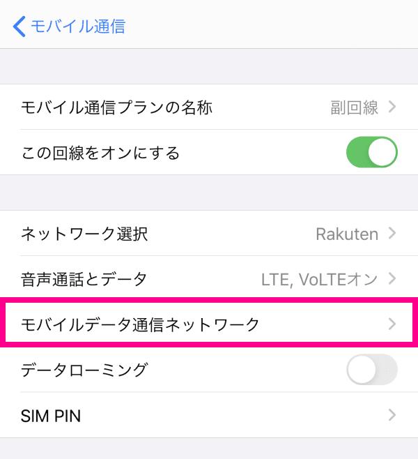 1画面戻って「モバイルデータ通信ネットワーク」をタップ