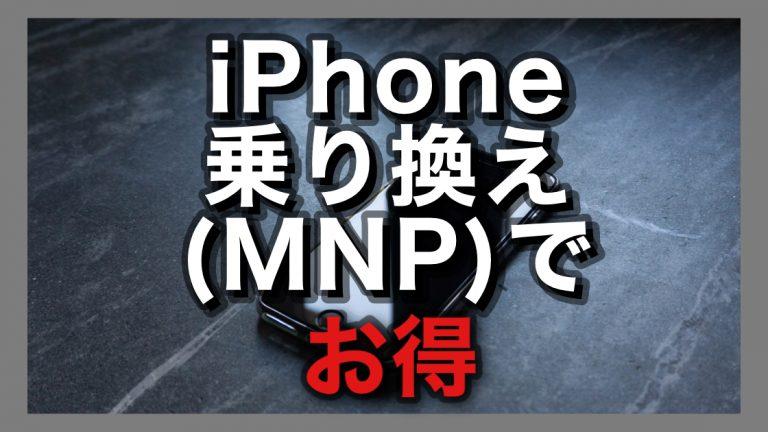 iPhone乗り換え(MNP)