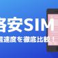 【2020年】格安SIM厳選10社の通信速度を比較|計測してわかった速い回線おすすめランキング