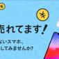 2020年|フリマアプリおすすめアプリランキング【iPhone/Android】