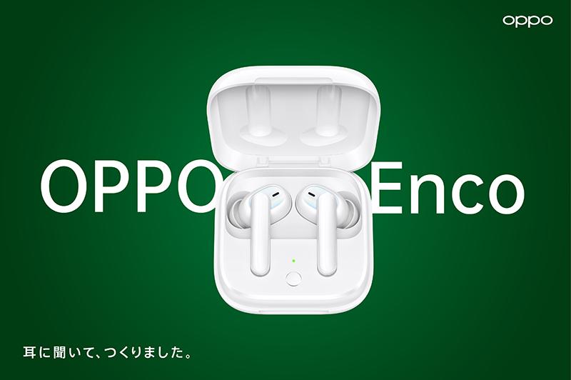 OPPO Encoシリーズ