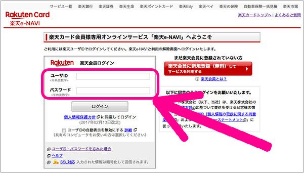 楽天e-NAVIにアクセスして楽天ID・パスワードでログイン