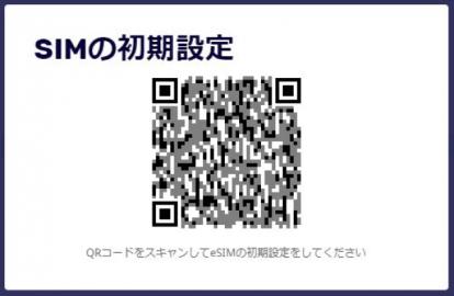 表示されるQRコード画面を表示したままにする