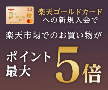 rakuten gold card 06