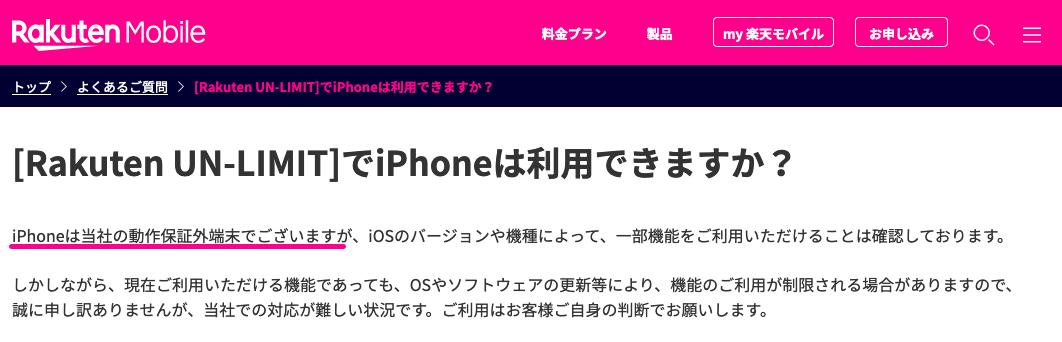 iPhoneは楽天モバイルの動作保証外