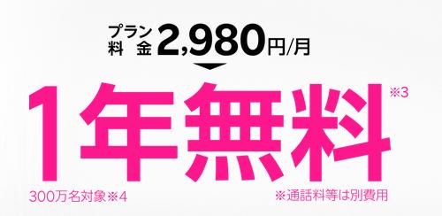 Rakuten UN-LIMIT2.0は1年無料